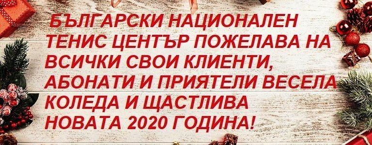НАЦИОНАЛЕН ОББ ТЕНИС ЦЕНТЪР