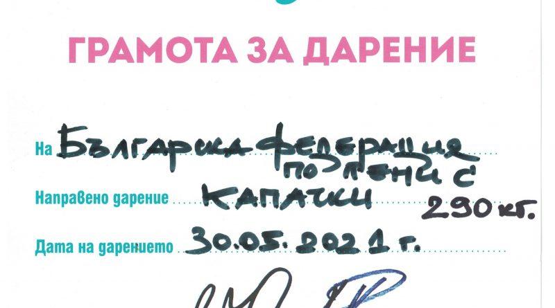 """БНТЦ получи грамота за рекорден принос в кампанията """"Капачки за бъдеще"""""""